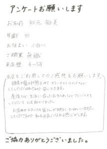 hairstein_questionnaires 18
